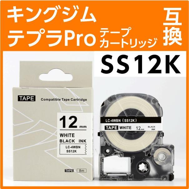 キングジム 海外 テプラPro用 テープカートリッジ 買い取り SS12K 12mm〔互換〕