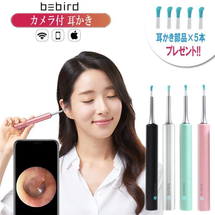 耳かき カメラ iPhone 耳かきスコープ 高画質 内視鏡付き 耳掃除 口腔ケア 耳 鼻 HD 300万画素 超小型レンズ 耳鏡 IPX67防水 Android  WIFI接続 Bebird 正規品 inkoukoku