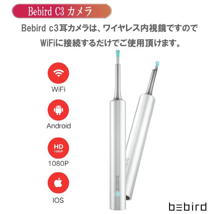 耳かき カメラ iPhone 耳かきスコープ 高画質 内視鏡付き 耳掃除 口腔ケア 耳 鼻 HD 300万画素 超小型レンズ 耳鏡 IPX67防水 Android  WIFI接続 Bebird 正規品 inkoukoku 04