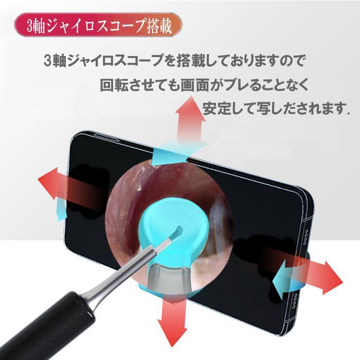 耳かき カメラ iPhone 耳かきスコープ 高画質 内視鏡付き 耳掃除 口腔ケア 耳 鼻 HD 300万画素 超小型レンズ 耳鏡 IPX67防水 Android  WIFI接続 Bebird 正規品 inkoukoku 06