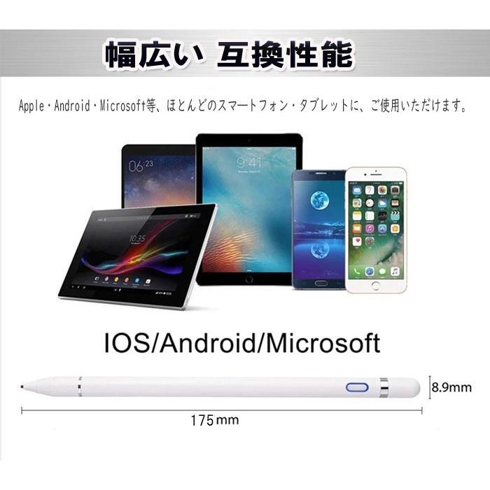タッチペン 極細 タブレット スマホ スタイラスペン iPad iPhone スマートフォン 充電式  高感度 ペン先 1.5mm 導電繊維|inkoukoku|05