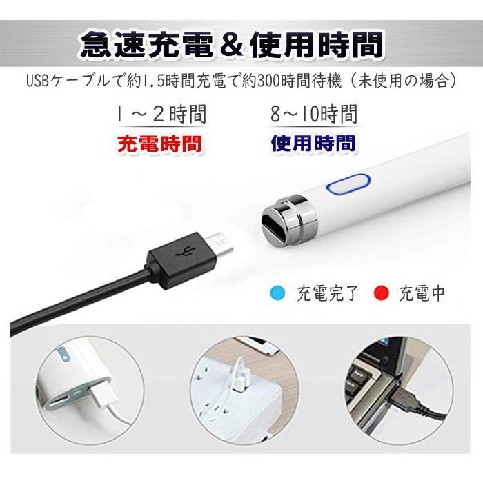 タッチペン 極細 タブレット スマホ スタイラスペン iPad iPhone スマートフォン 充電式  高感度 ペン先 1.5mm 導電繊維|inkoukoku|06