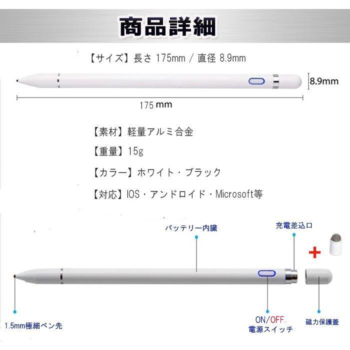 タッチペン 極細 タブレット スマホ スタイラスペン iPad iPhone スマートフォン 充電式  高感度 ペン先 1.5mm 導電繊維|inkoukoku|07