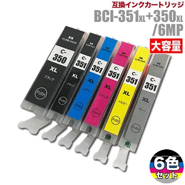 プリンターインク キャノン Canon インクカートリッジ プリンター インク BCI-351XL/350XL 大容量 6色セット BCI-351XL+350XL/6MP カートリッジ|inkstore