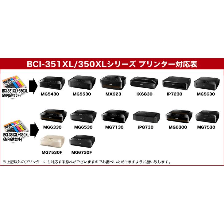 プリンターインク キャノン Canon インクカートリッジ プリンター インク BCI-351XL/350XL 大容量 6色セット BCI-351XL+350XL/6MP カートリッジ|inkstore|02