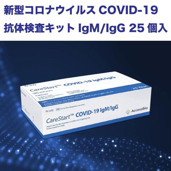 【25個入】 新型コロナウイルス COVID-19 抗体検査キットIgM/IgG 混合検査【送料無料】|inlabtech