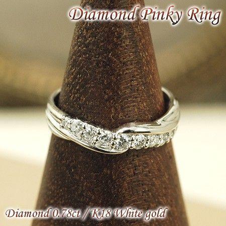 【メーカー直売】 エレガントスタイルのピンキーリング ピンキー リング ダイヤモンド0.78カラット 18金ホワイトゴールド(K18 WG) ギフト プレゼント, 清水町 e1b31002