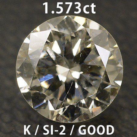 【中古】 ダイヤモンド ルース 1.573ct ギフト Kカラー SI-2 GOOD Kカラー FAINT 中央宝石研究所のソーティング付き プレゼント ギフト プレゼント, フィッシングアミューズ:42db25b9 --- airmodconsu.dominiotemporario.com