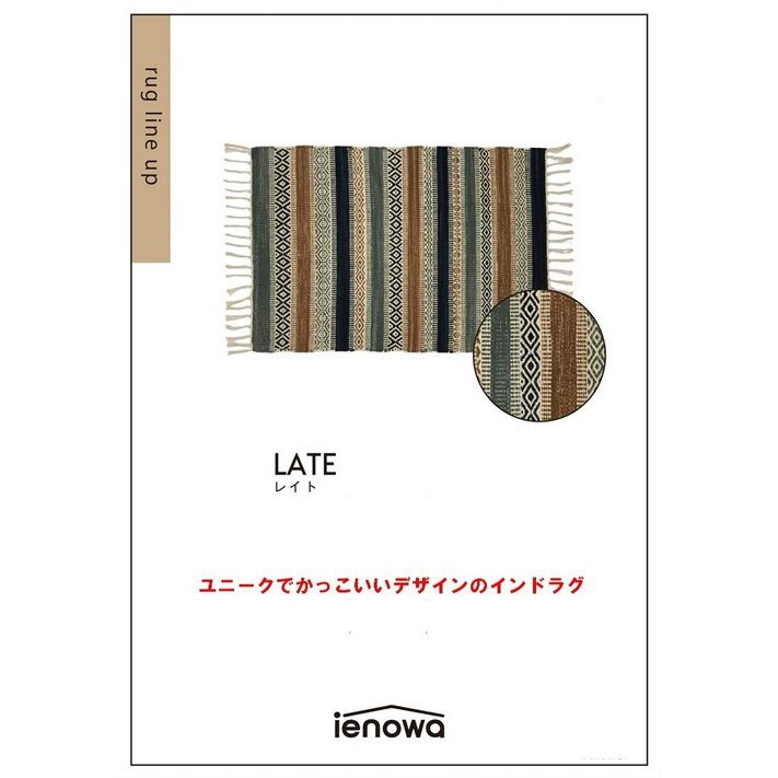 <ienowa/LATE(レイト>ユニークでかっこいいデザインのインドラグ|innocence|02