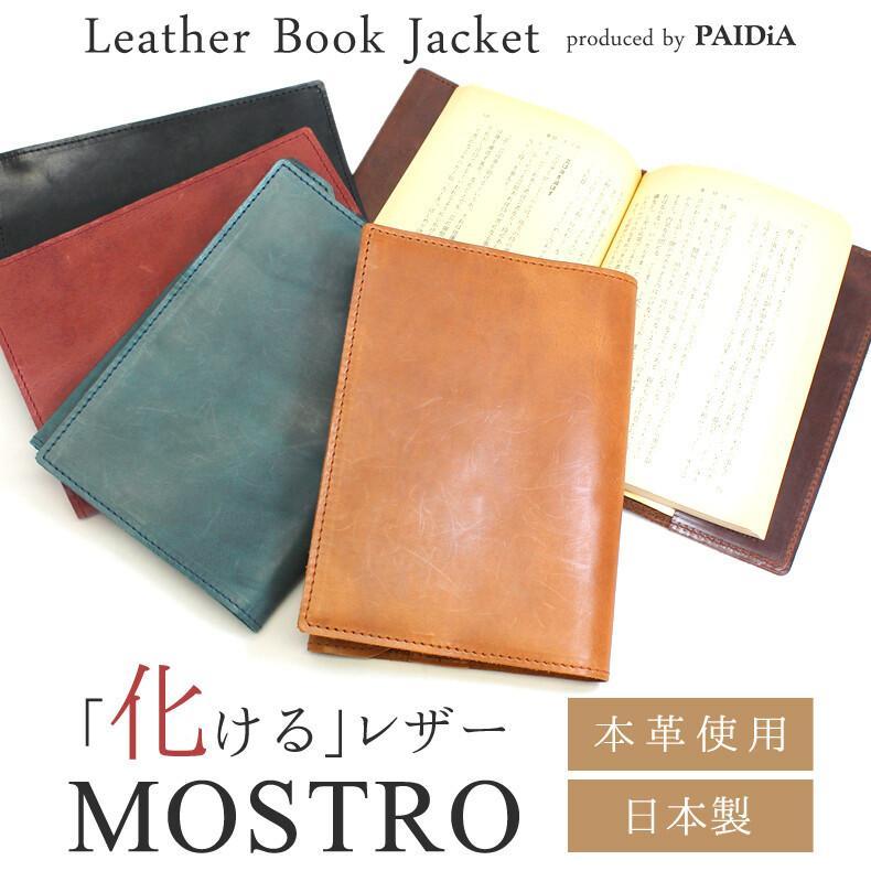 PAIDiA ブックカバーモストロレザー 文庫 革製 本革 フリーサイズ 革 皮 レザー日本製 おしゃれ|innocence
