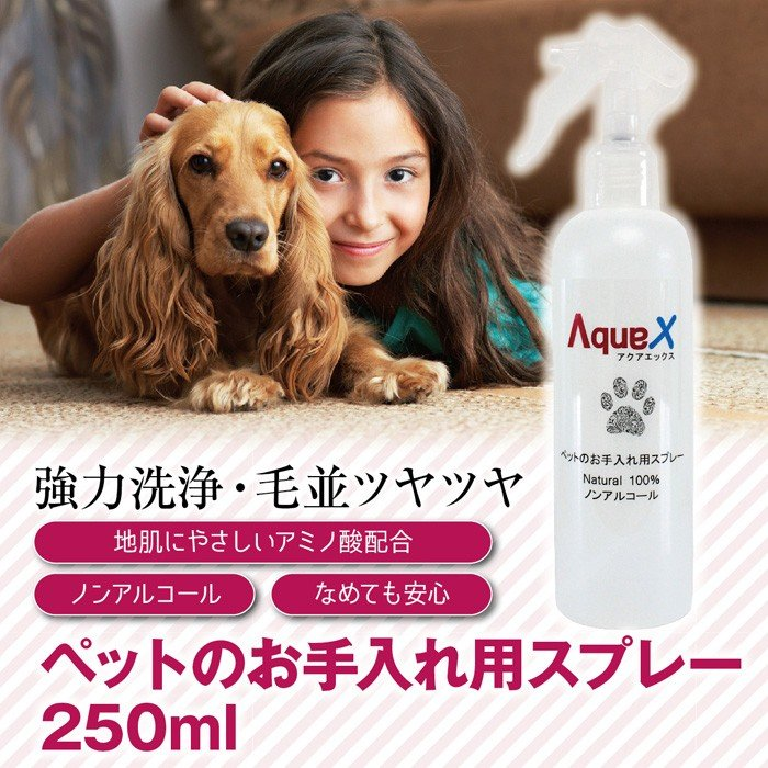 Aqua-X ペットお手入れ用スプレー【250ml】 innocent-coltd-y