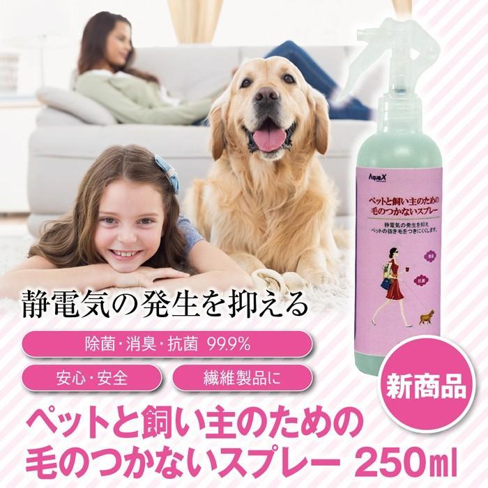 Aqua-X ペットと飼い主のための毛のつかないスプレー【250ml】 innocent-coltd-y