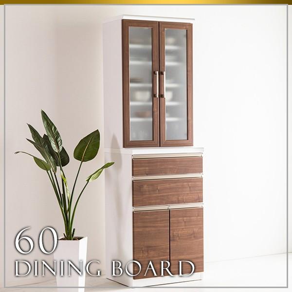 国産 食器棚 ダイニングボード 60 木製 開き戸 耐震 ブラウン ブラウン ナチュラル ホワイト ソフトクローズ 新生活