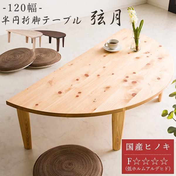 組立設置無料 国産 ひのき 120 ヒノキ 檜 桧 テーブル テーブル センターテーブル 木製 無垢 ローテーブル ちゃぶ台 座卓 折れ脚 折りたたみ 半円 円卓 丸型 和風 新生活