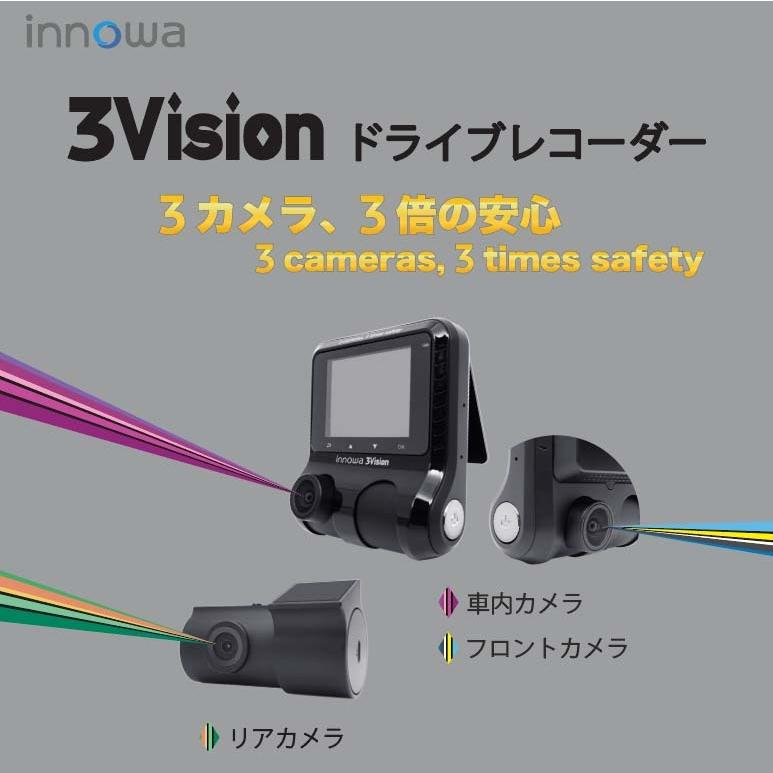 innowa (イノワ) 3Vision 前中後3カメラ同時録画 ドライブレコーダー 常時/衝撃録画 64GBのSDカード付 2年保証 innowa