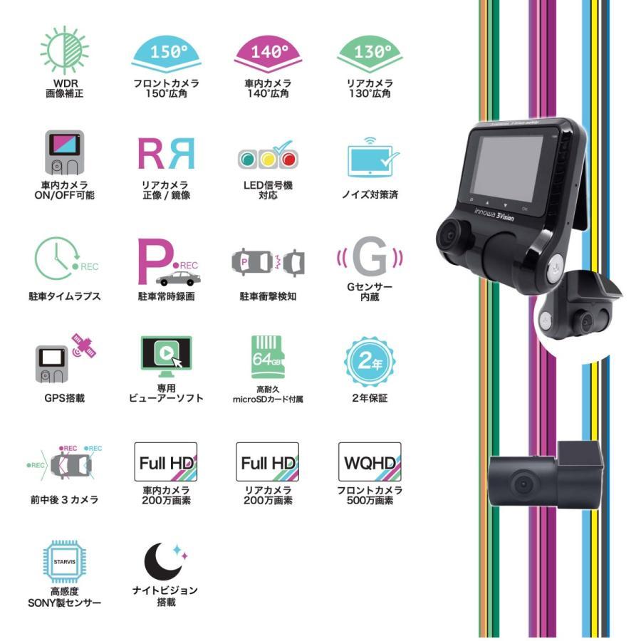 innowa (イノワ) 3Vision 前中後3カメラ同時録画 ドライブレコーダー 常時/衝撃録画 64GBのSDカード付 2年保証 innowa 02