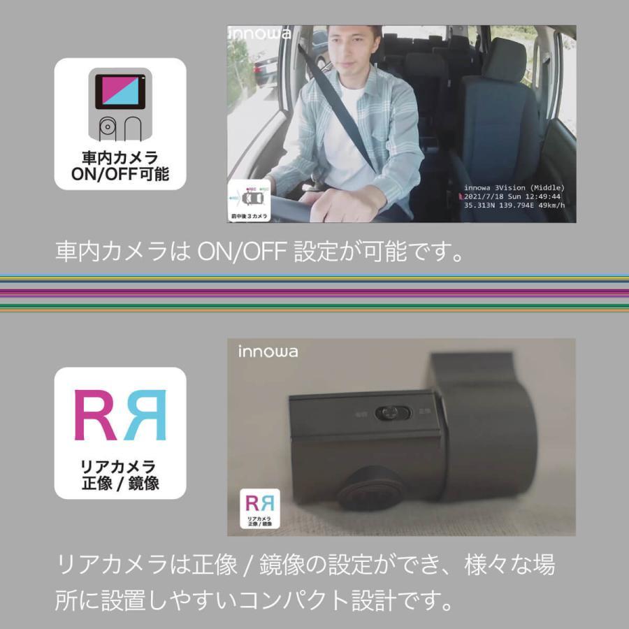innowa (イノワ) 3Vision 前中後3カメラ同時録画 ドライブレコーダー 常時/衝撃録画 64GBのSDカード付 2年保証 innowa 12