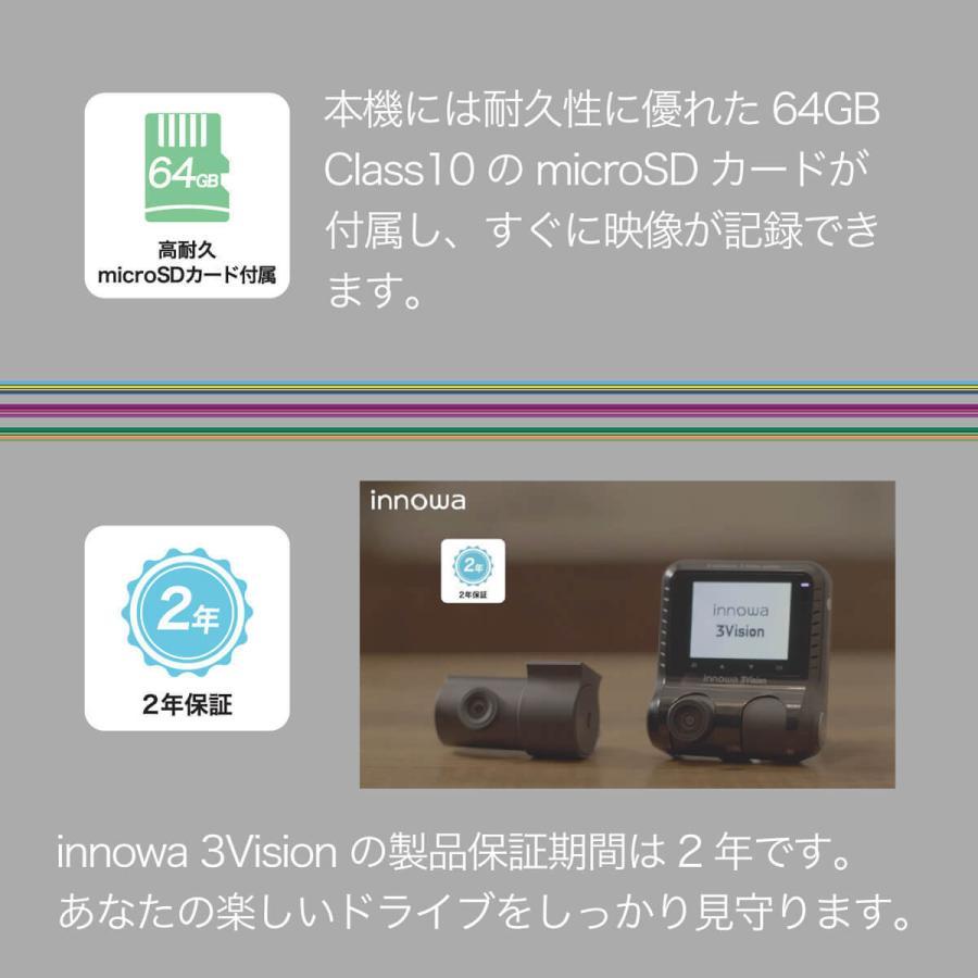 innowa (イノワ) 3Vision 前中後3カメラ同時録画 ドライブレコーダー 常時/衝撃録画 64GBのSDカード付 2年保証 innowa 13