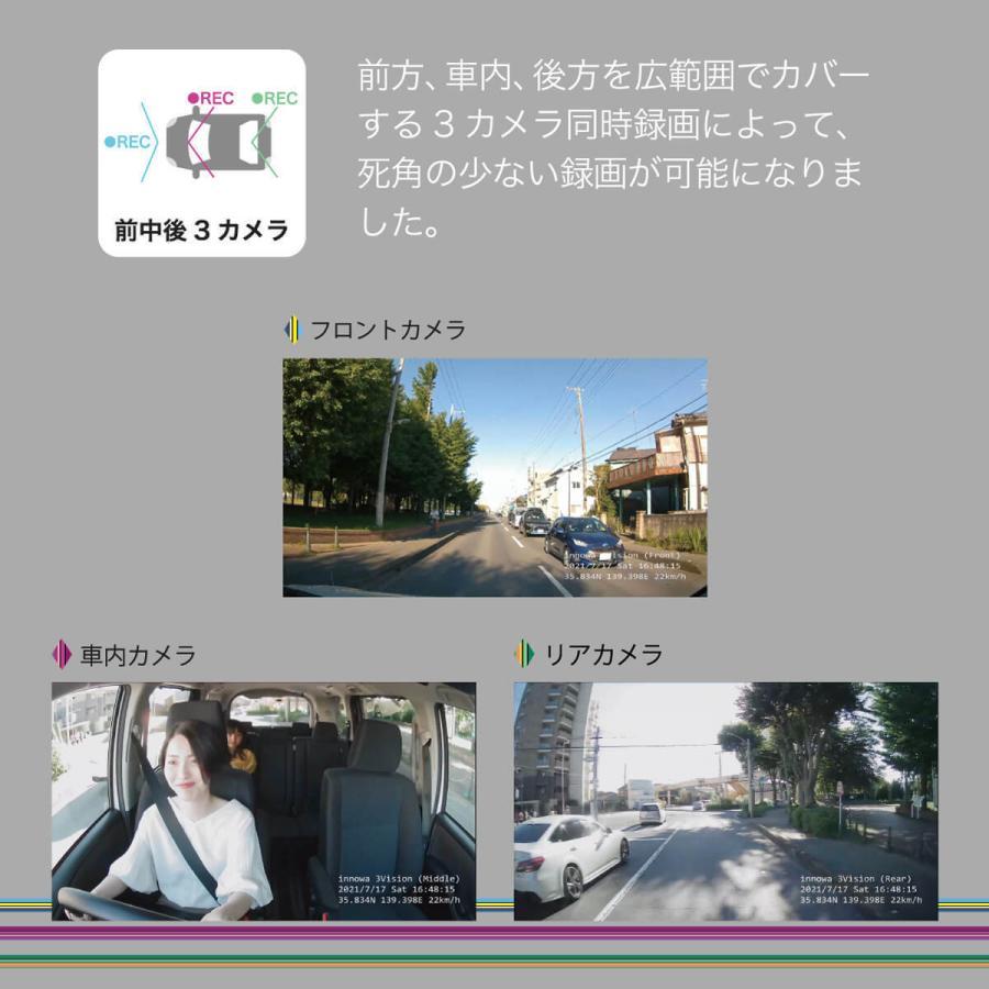 innowa (イノワ) 3Vision 前中後3カメラ同時録画 ドライブレコーダー 常時/衝撃録画 64GBのSDカード付 2年保証 innowa 03