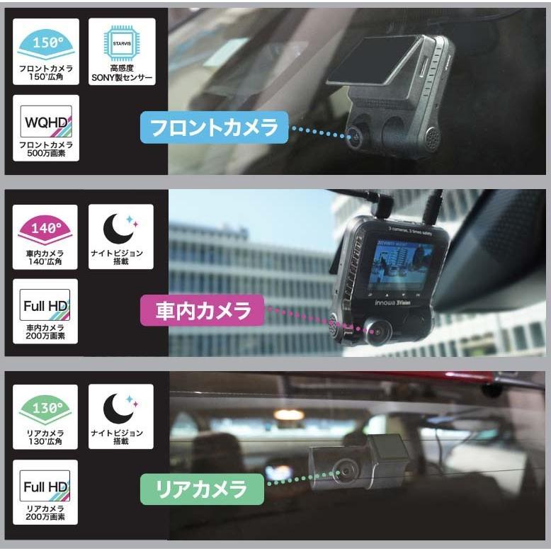 innowa (イノワ) 3Vision 前中後3カメラ同時録画 ドライブレコーダー 常時/衝撃録画 64GBのSDカード付 2年保証 innowa 05