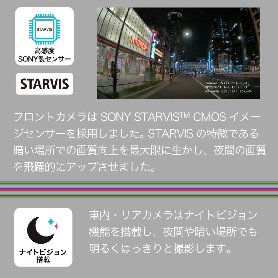 innowa (イノワ) 3Vision 前中後3カメラ同時録画 ドライブレコーダー 常時/衝撃録画 64GBのSDカード付 2年保証 innowa 07
