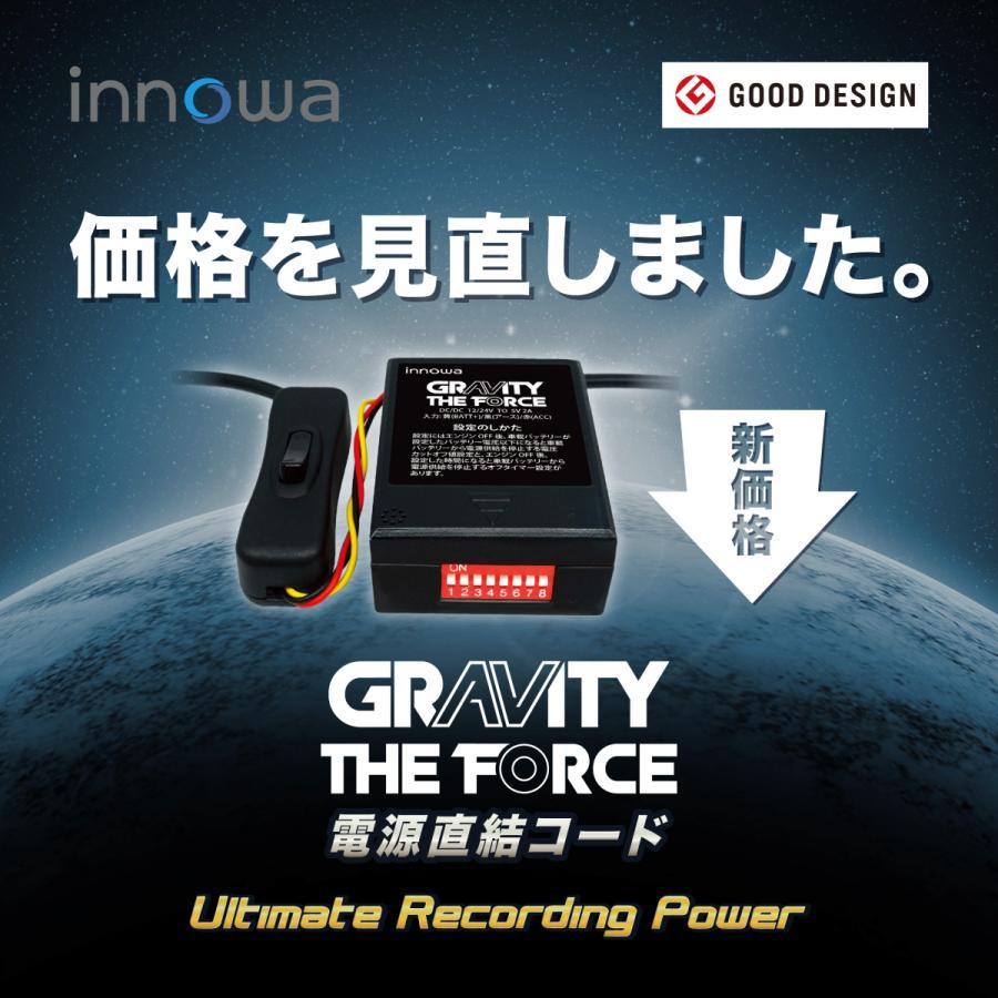 innowa GRAVITY THE FORCE 電源直結コード ドライブレコーダー用 スマート駐車監視 ACC連動 バッテリー過放電防止機能|innowa
