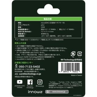 innowa Loop King microSDHC 32GB メモリーカード 超高耐久性 pSLC ループ録画 ドラブレコーダー最適 innowa 02