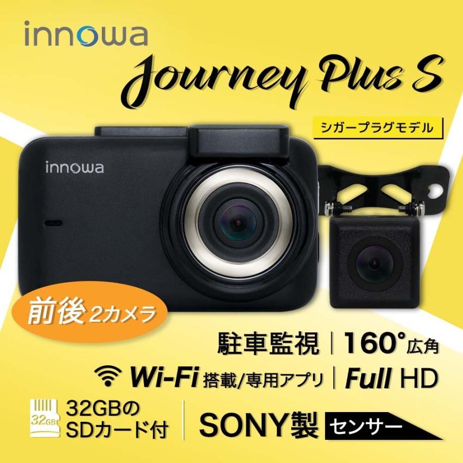 innowa Journey Plus S 次世代の無線LAN対応ドライブレコーダー(リアカメラ付) シガープラグモデル 32GBSD|innowa
