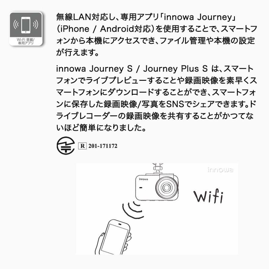 innowa Journey Plus S 次世代の無線LAN対応ドライブレコーダー(リアカメラ付) シガープラグモデル 32GBSD|innowa|02