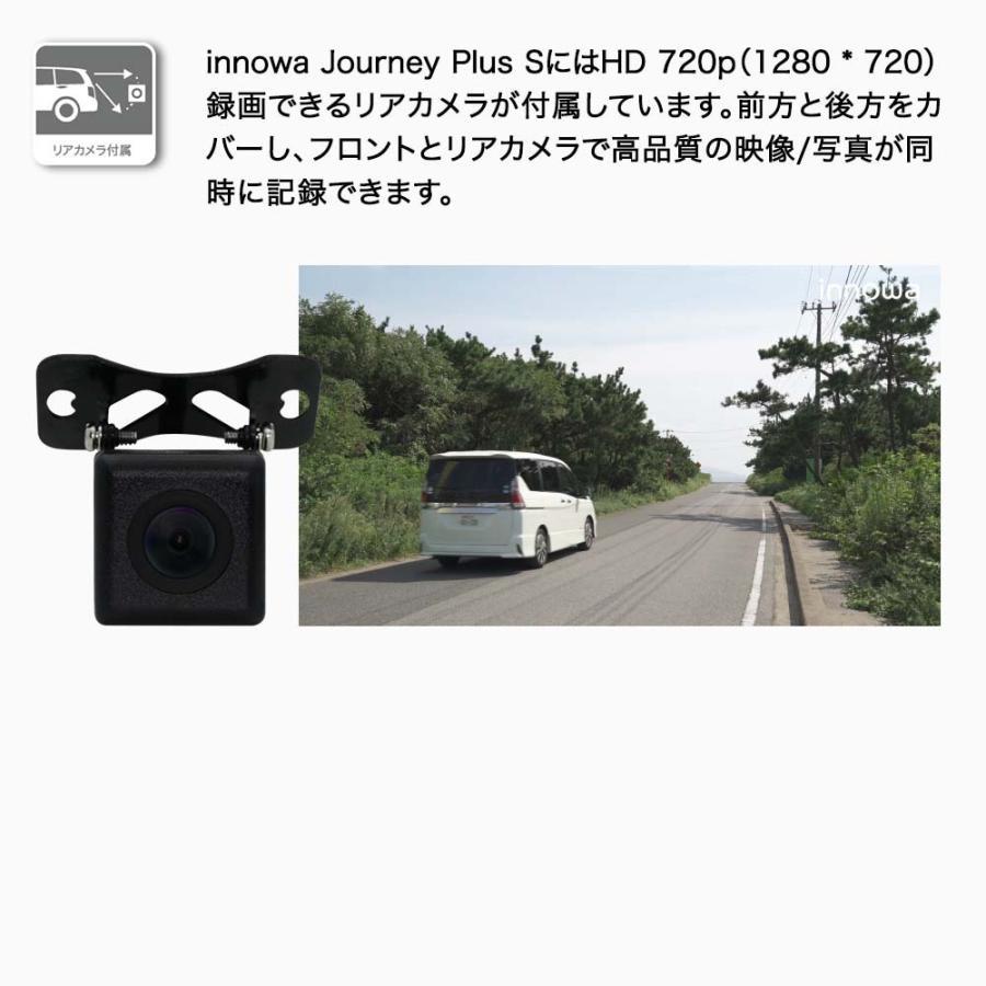 innowa Journey Plus S 次世代の無線LAN対応ドライブレコーダー(リアカメラ付) シガープラグモデル 32GBSD|innowa|11