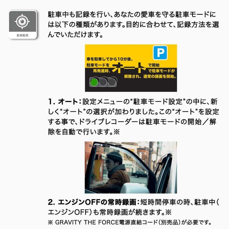 innowa Journey Plus S 次世代の無線LAN対応ドライブレコーダー(リアカメラ付) シガープラグモデル 32GBSD|innowa|08