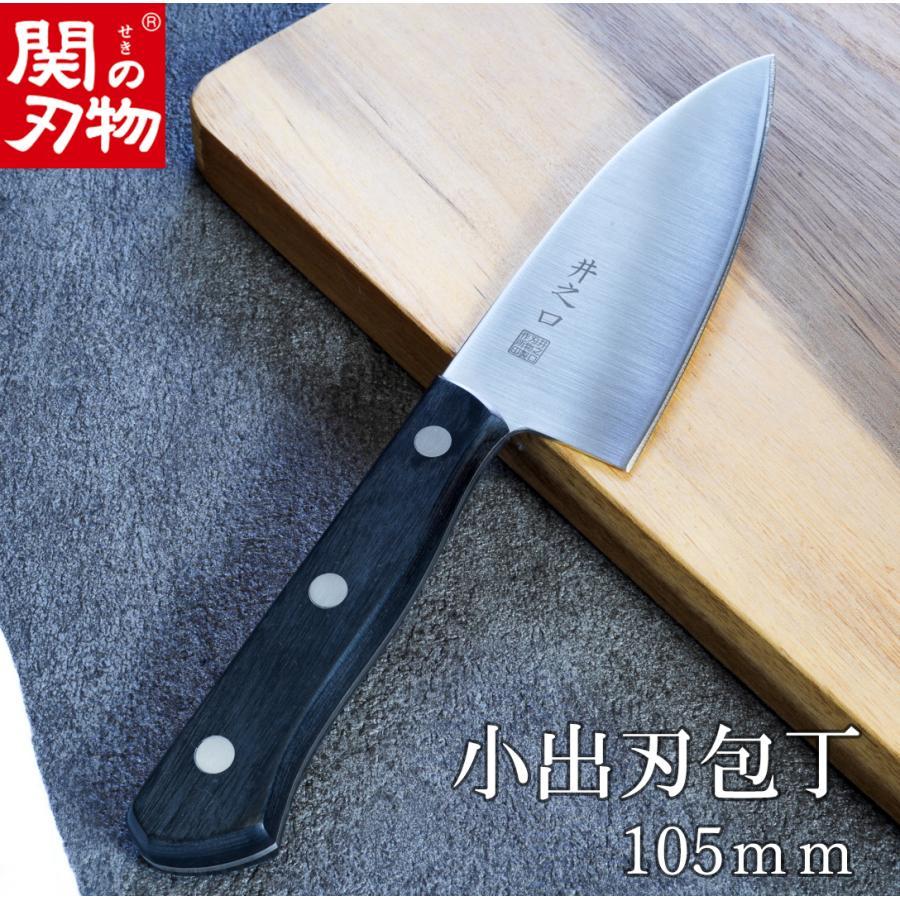 小出刃 在庫処分品 関の刃物 無くなり次第終了|inoguchi