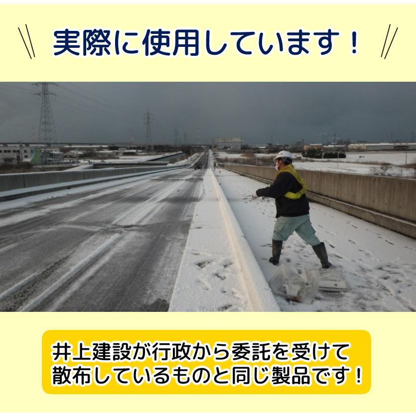 おまけ付き! 融雪剤 凍結防止剤 1kg×3個セット|inoken-shop|07