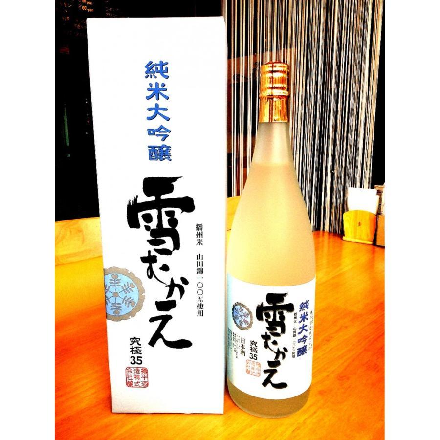 樽平酒造「純米大吟醸 雪むかえ 究極35」1800ml 山形の地酒|inokoya