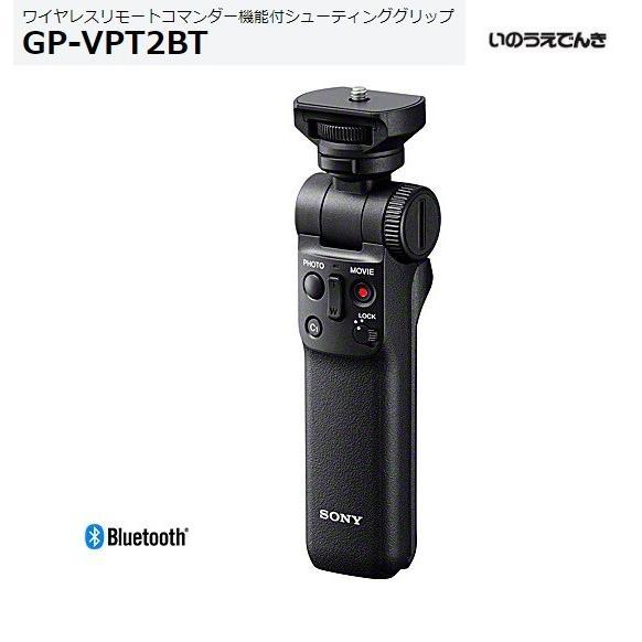 ソニー ワイヤレスリモコン機能付シューティンググリップ GP-VPT2BT|inouedenki