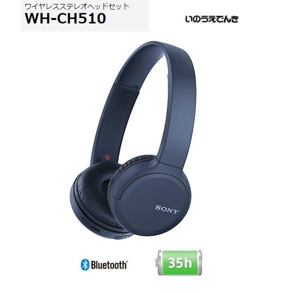 ソニー ワイヤレスヘッドホン WH-CH510 (L) ブルー色|inouedenki