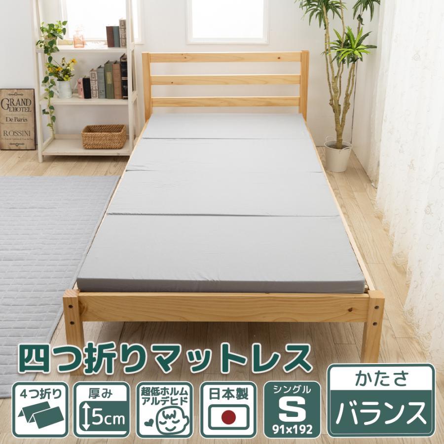 4つ折り マットレス 日本製 バランス 腰かため 140N 価格 新品 頭部 シングルサイズ 厚さ5cm あすつく 95N 足部 対応 寝具