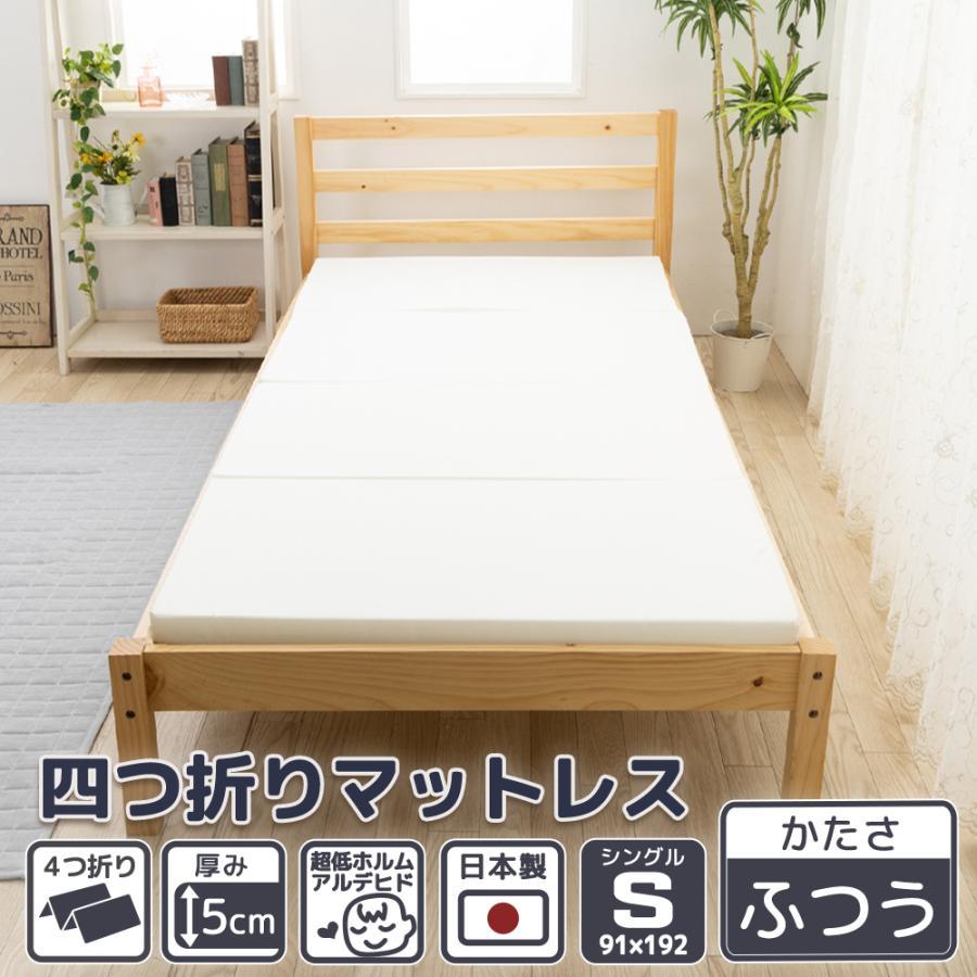 マットレス 折りたたみ 4つ折り 日本製 かたさ 95N シングル 厚さ5cm 対応 激安通販販売 お見舞い 硬さ均一 あすつく ふつう 寝具