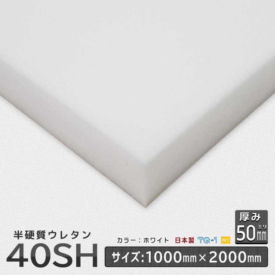 半硬質ウレタンフォーム 40SH 厚み50mm 1000×2000mm ウレタンスポンジ 日本製 工場直売 ウレタン スポンジ ウレタンスポンジ