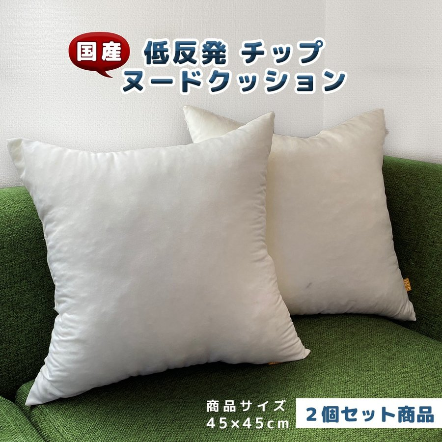 クッション 低反発 ウレタン チップ 45×45 訳あり商品 cm 日本製 直営店 圧縮梱包 送料無料 2個 セット ヌードクッション ごろ寝