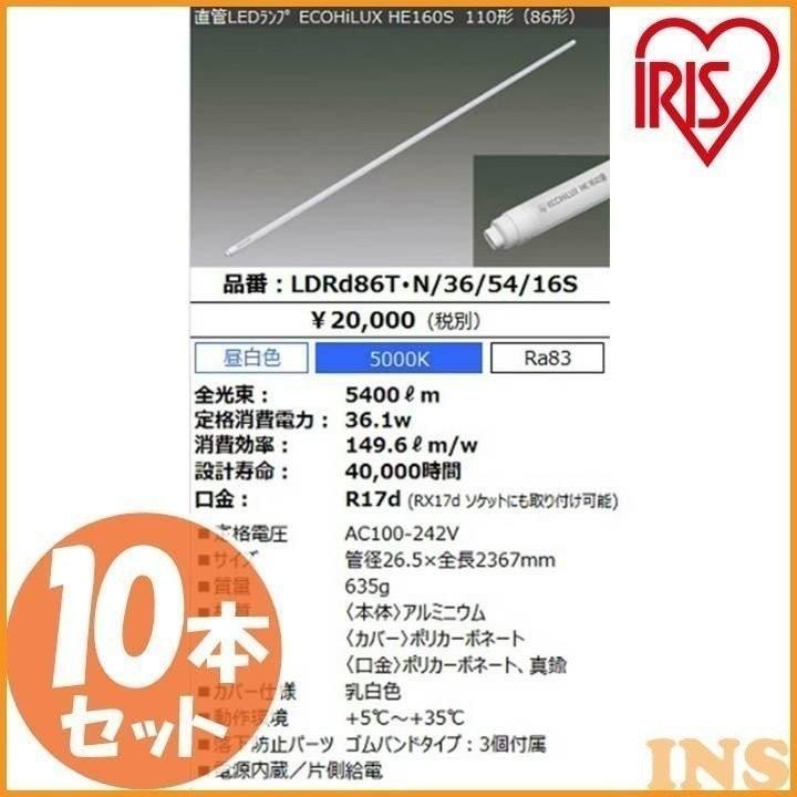 蛍光灯 LED 直管 10本セット 86形 5400lmHE160S アイリスオーヤマ (大型宅配便) (代引不可)