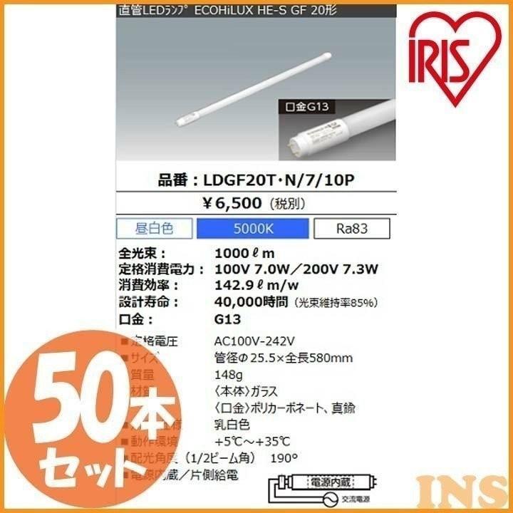 蛍光灯 LED 直管 50本セット 20形 1000lmECOHiLUX HES-GF アイリスオーヤマ
