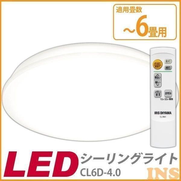 LEDシーリングライト 6畳調光 CL6D-4.0 アイリスオーヤマ insair-y