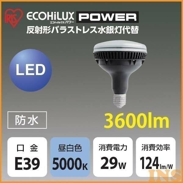反射形バラストレス水銀灯代替 3600lm 昼白色相当 昼白色相当 LDR100-200V29N-H/E39-36BK ブラック アイリスオーヤマ