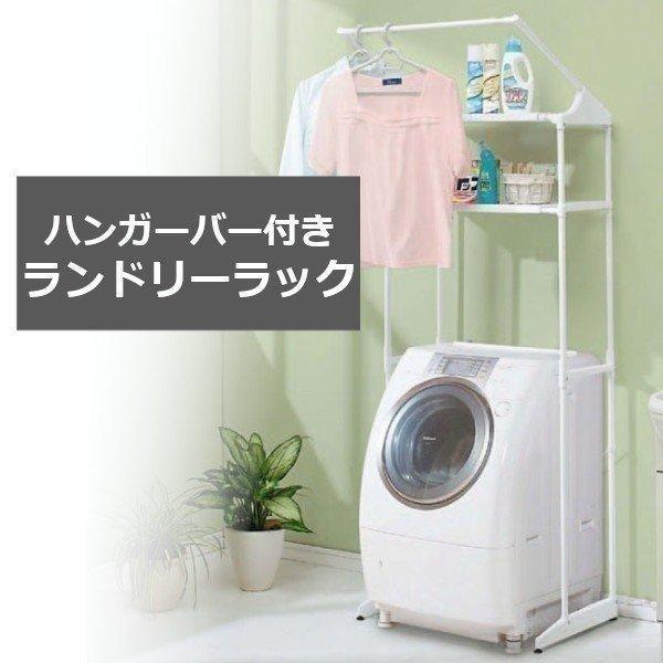 洗濯機ラック ランドリーラック 収納 激安 激安特価 送料無料 おしゃれ 爆売り アイリスオーヤマ HLR-181P 伸縮 2段