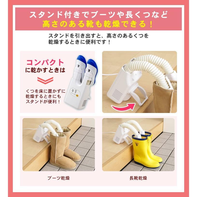 くつ乾燥機 靴 乾燥機 カラリエ SD-C1-WP アイリスオーヤマ シューズ乾燥機 シューズドライヤー コンパクト ダブルノズル ホース|insair-y|07