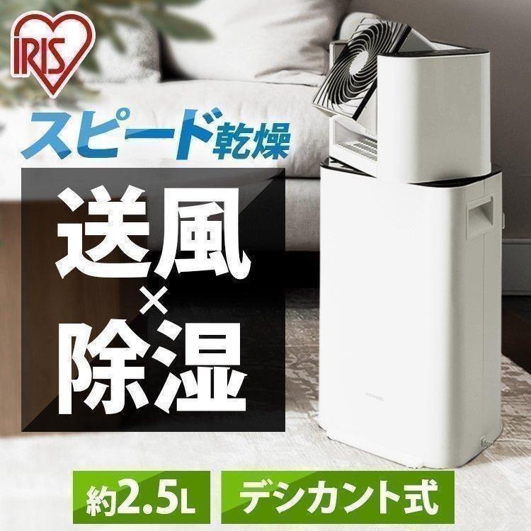 日本 人気ブランド 除湿機 衣類乾燥 除湿器 サーキュレーター アイリスオーヤマ IJD-I50 衣類乾燥除湿機 ホワイト IJD-I50-WH