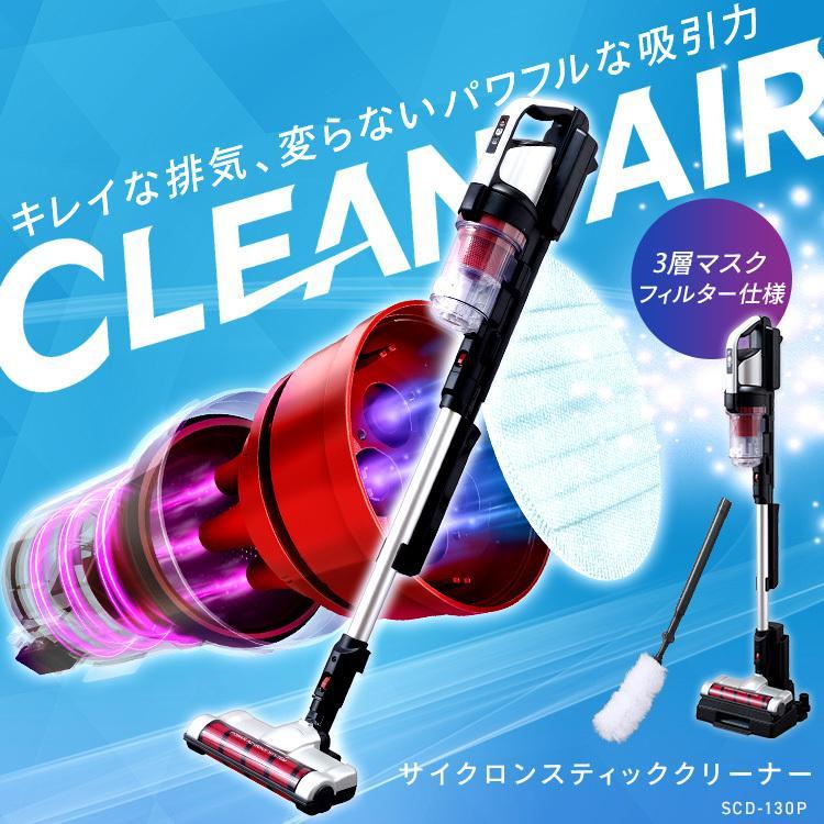 掃除機 コードレス 吸引力 サイクロン 充電式 静音 スティッククリーナー サイクロンクリーナー アイリスオーヤマ パワーヘッド モップスタンド付 SCD-131P|insair-y|02