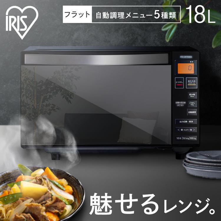 電子レンジ 単機能 おしゃれ レンジ キッチン 調理家電 フラットテーブル 温め 解凍 ミラーガラス MO-FM1804-B アイリスオーヤマ 超特価 ブラック スタイリッシュ オンラインショッピング