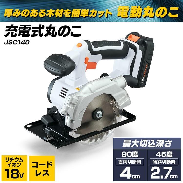 丸ノコ 充電式 ノコギリ コードレス 充電式丸のこ ホワイト JSC140 アイリスオーヤマ insair-y 02